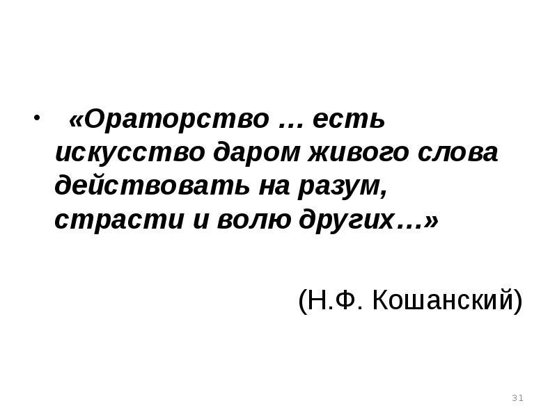 «Ораторство … есть искусство даром живого слова действовать на разум, страсти и волю других…» (Н. Ф.