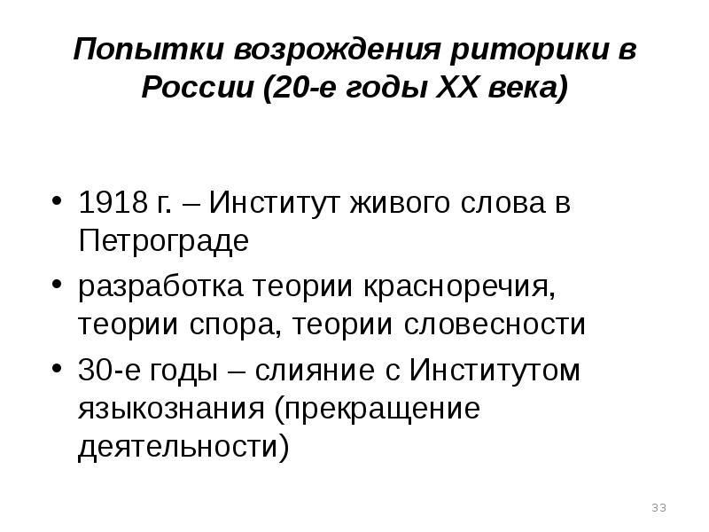 Попытки возрождения риторики в России (20-е годы XX века) 1918 г. – Институт живого слова в Петрогра