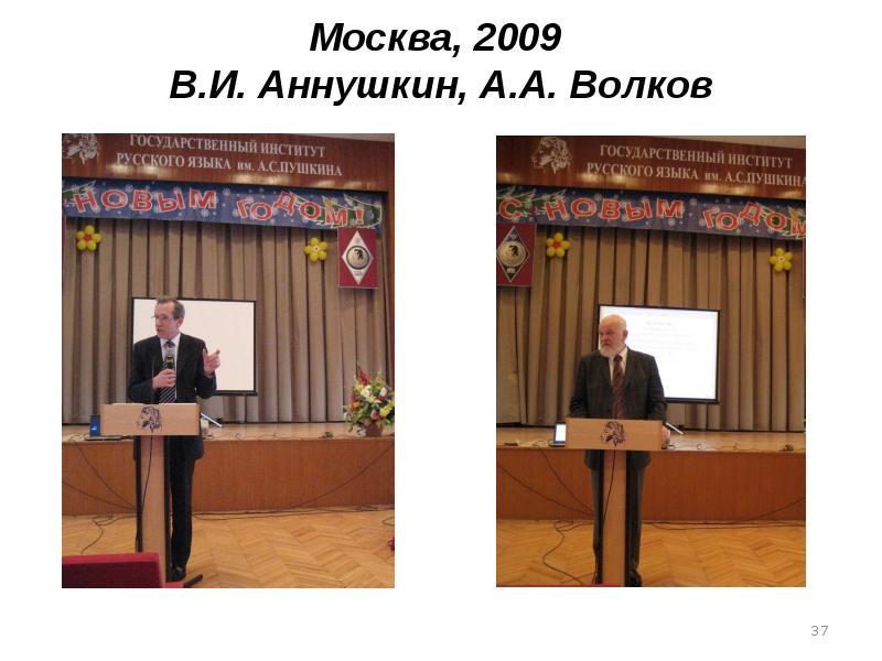Москва, 2009 В. И. Аннушкин, А. А. Волков