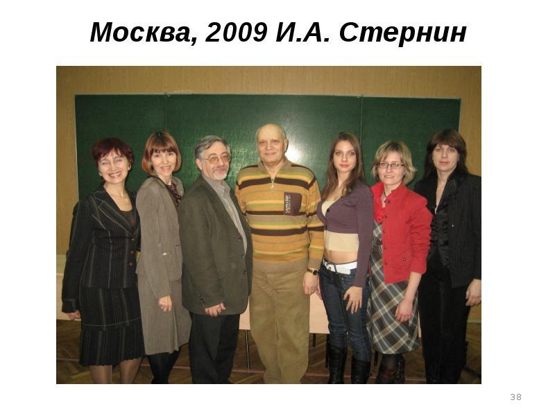 Москва, 2009 И. А. Стернин
