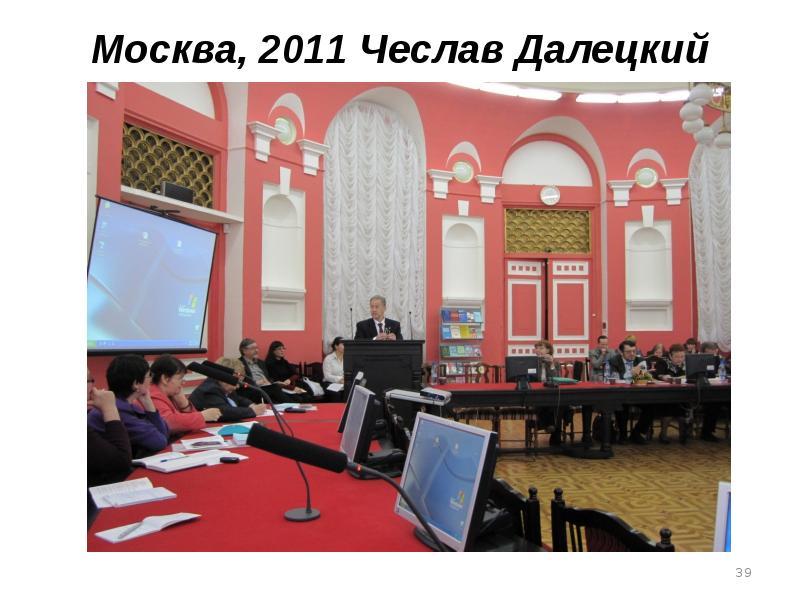 Москва, 2011 Чеслав Далецкий