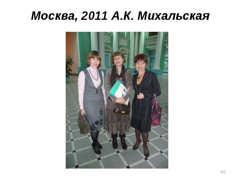 Москва, 2011 А. К. Михальская