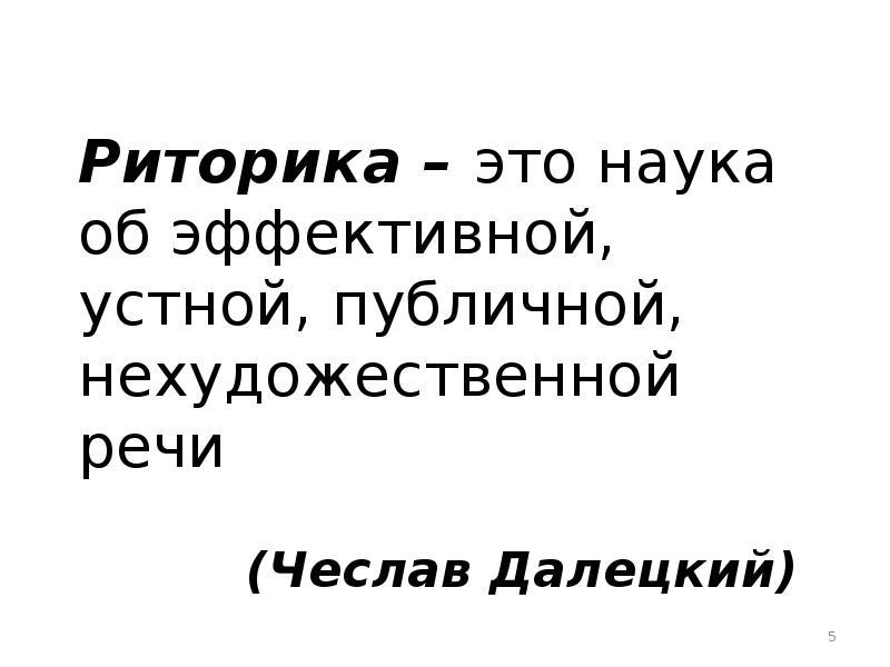 Традиции красноречия в России, рис. 5