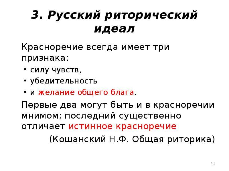 3. Русский риторический идеал Красноречие всегда имеет три признака: силу чувств, убедительность и ж