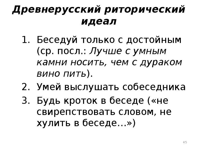 Древнерусский риторический идеал Беседуй только с достойным (ср. посл. : Лучше с умным камни носить,