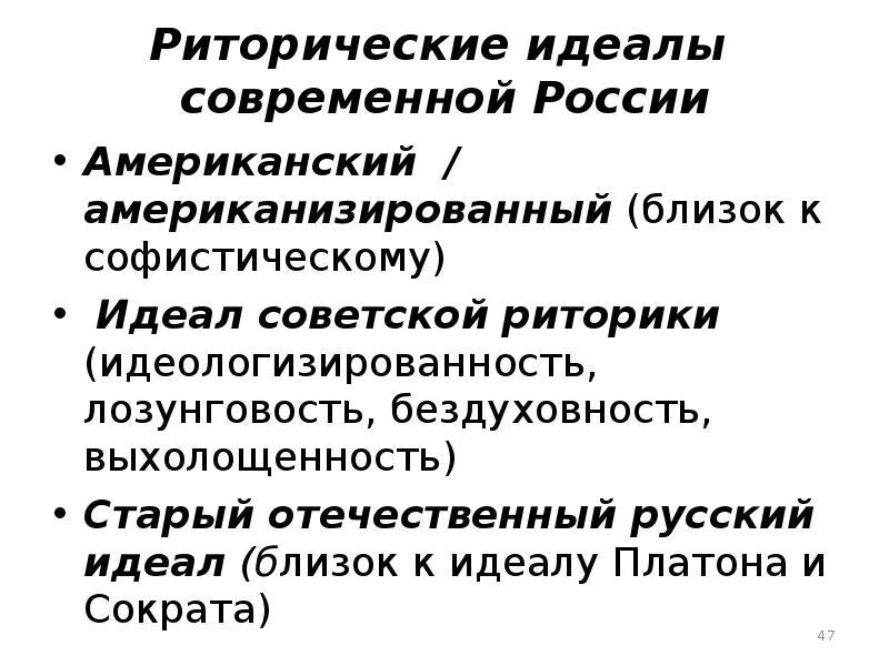 Риторические идеалы современной России Американский / американизированный (близок к софистическому)