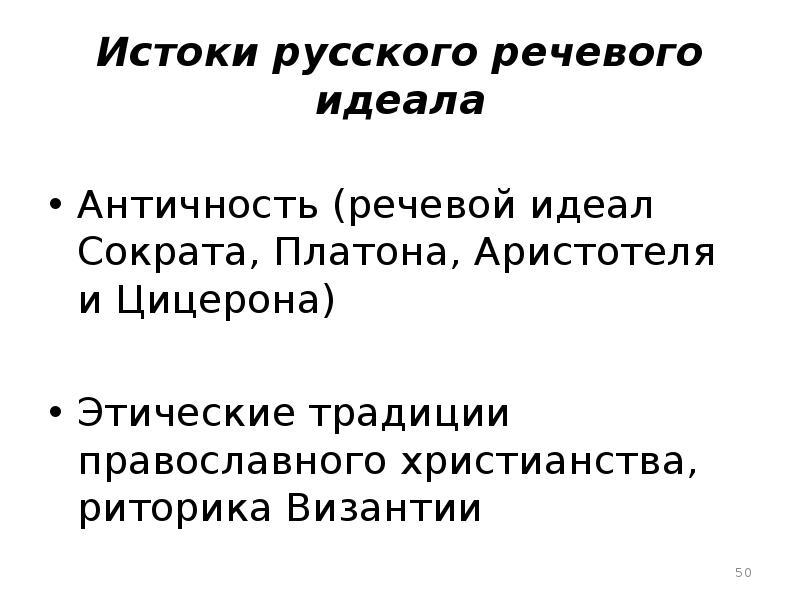 Истоки русского речевого идеала Античность (речевой идеал Сократа, Платона, Аристотеля и Цицерона) Э