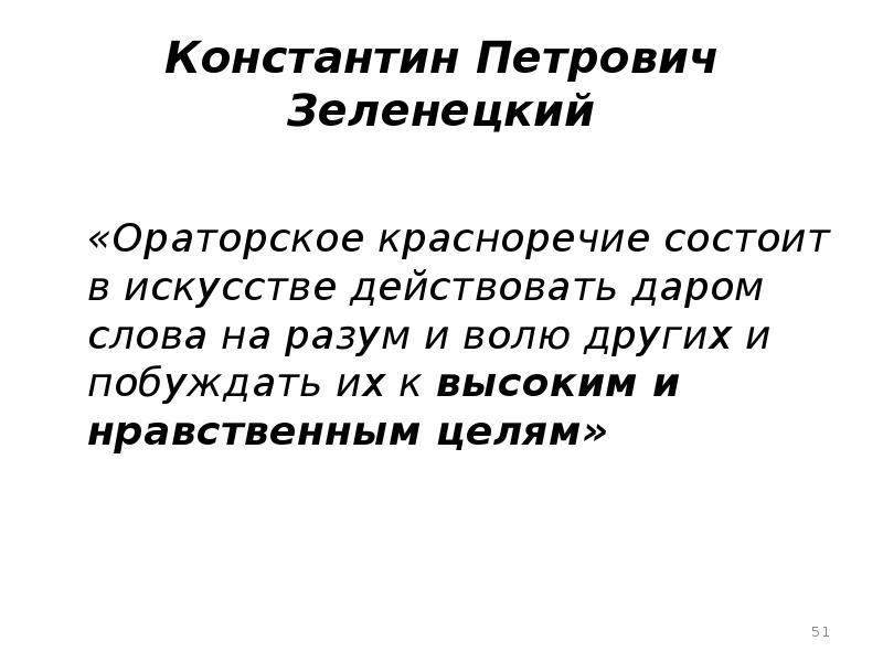 Константин Петрович Зеленецкий «Ораторское красноречие состоит в искусстве действовать даром слова н