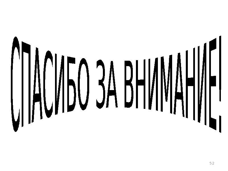 Традиции красноречия в России, рис. 52
