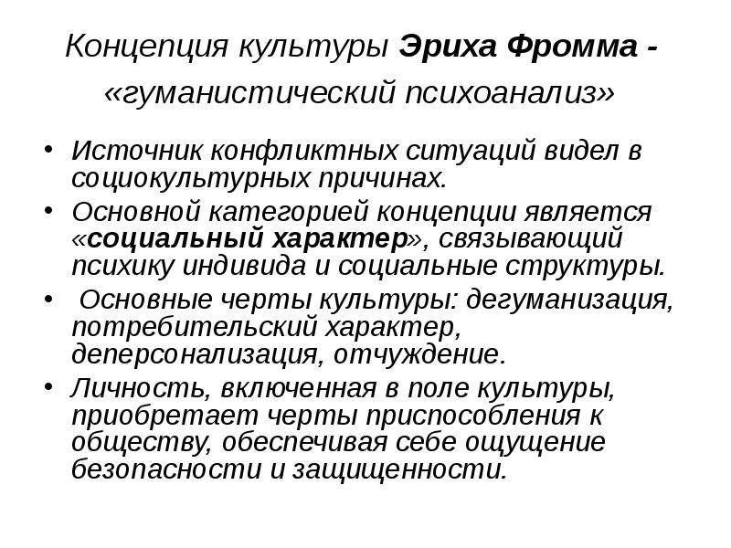 Концепция культуры Эриха Фромма - «гуманистический психоанализ» Источник конфликтных ситуаций видел