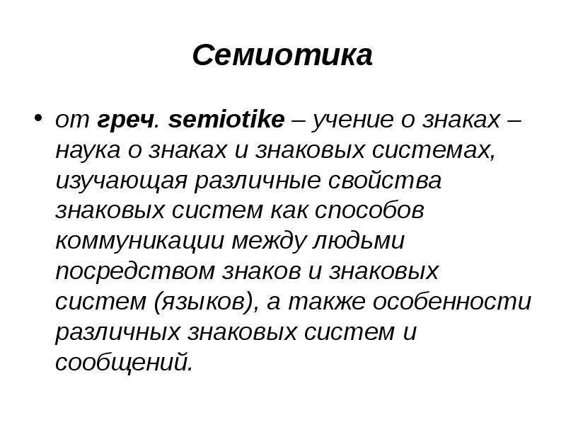 Семиотика от греч. semiotike – учение о знаках – наука о знаках и знаковых системах, изучающая разли