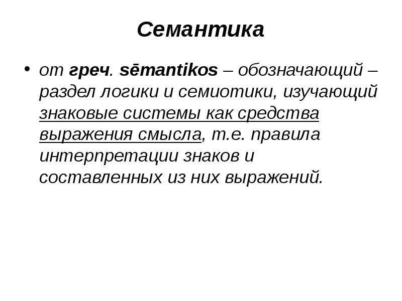 Семантика от греч. sēmantikos – обозначающий – раздел логики и семиотики, изучающий знаковые системы