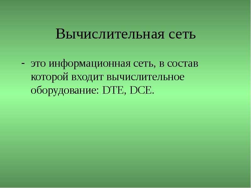 Вычислительная сеть это информационная сеть, в состав которой входит вычислительное оборудование: DT