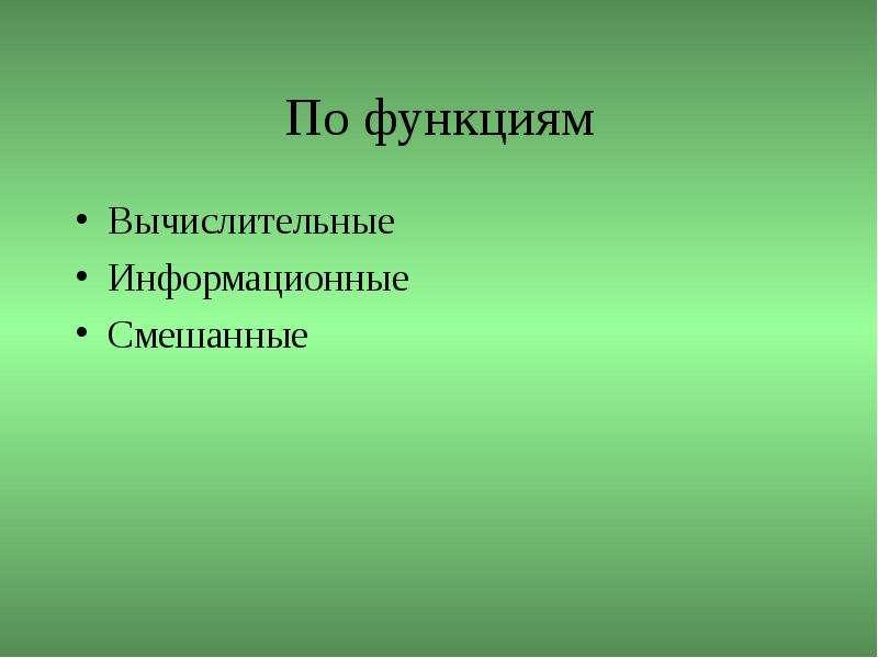 По функциям Вычислительные Информационные Смешанные