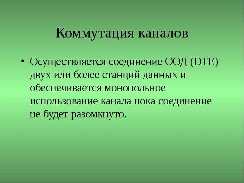Коммутация каналов Осуществляется соединение ООД (DTE) двух или более станций данных и обеспечиваетс