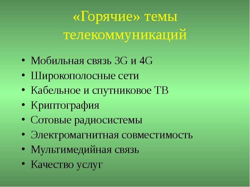 «Горячие» темы телекоммуникаций Мобильная связь 3G и 4G Широкополосные сети Кабельное и спутниковое