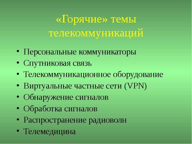 «Горячие» темы телекоммуникаций Персональные коммуникаторы Спутниковая связь Телекоммуникационное об