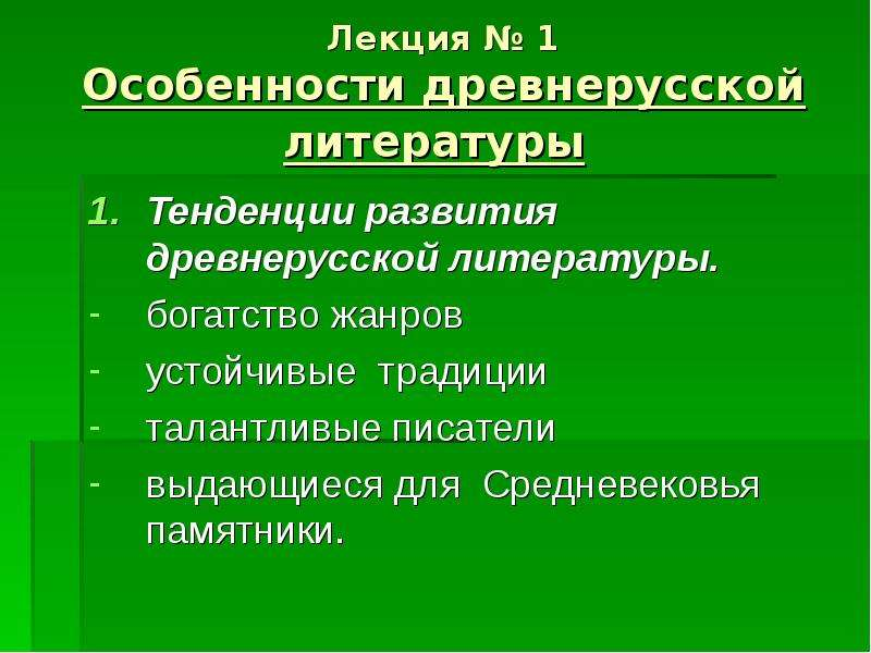 Доклад особенности древнерусской литературы 2179