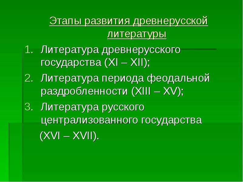 Этапы развития древнерусской литературы Литература древнерусского государства (XI – XII); Литература