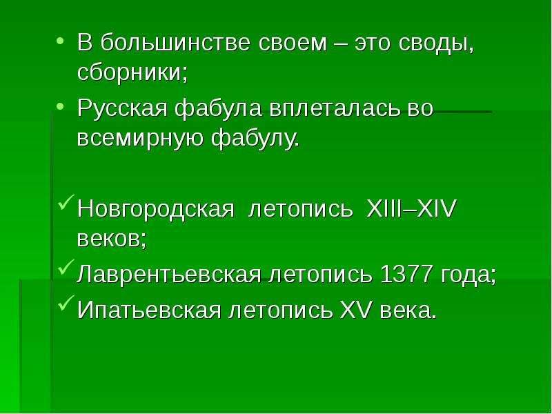 В большинстве своем – это своды, сборники; Русская фабула вплеталась во всемирную фабулу. Новгородск