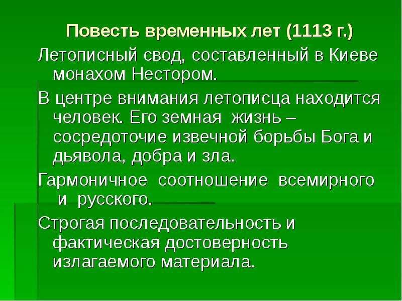 Повесть временных лет (1113 г. ) Летописный свод, составленный в Киеве монахом Нестором. В центре вн