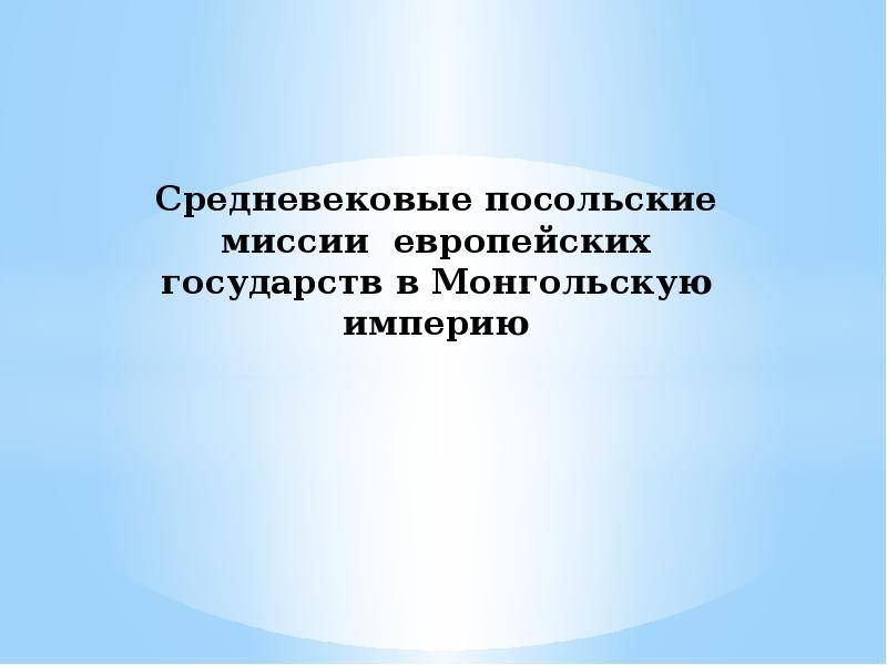 Презентация Средневековые посольские миссии европейских государств в Монгольскую империю