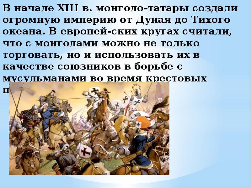 В начале XIII в. монголо-татары создали огромную империю от Дуная до Тихого океана. В европей-ских к