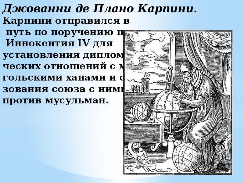 Джованни де Плано Карпини. Карпини отправился в путь по поручению папы Иннокентия IV для установлени