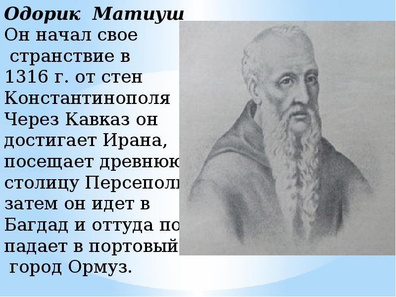 Одорик Матиуш Он начал свое странствие в 1316 г. от стен Константинополя Через Кавказ он достигает И