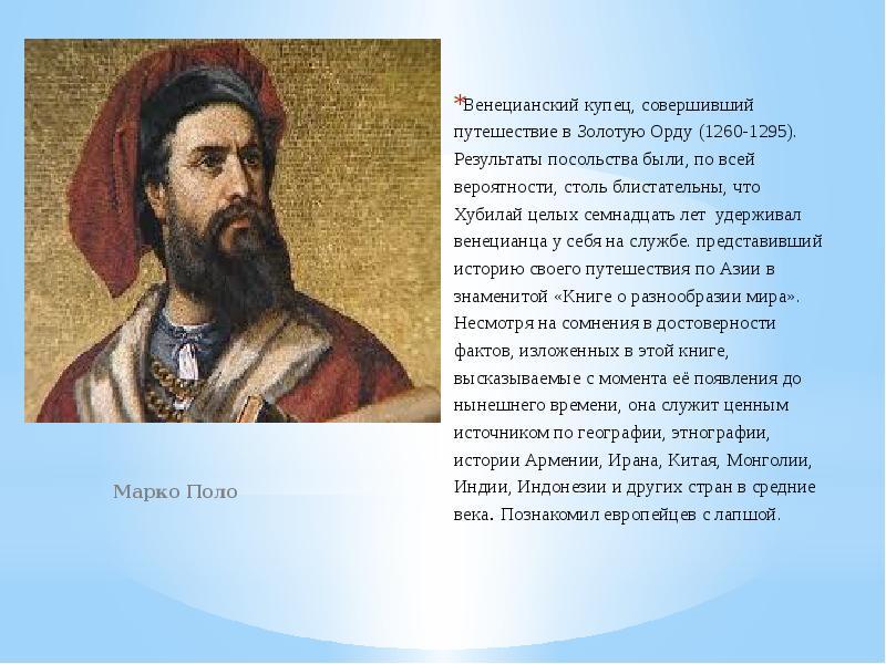 Венецианский купец, совершивший путешествие в Золотую Орду (1260-1295). Результаты посольства были,