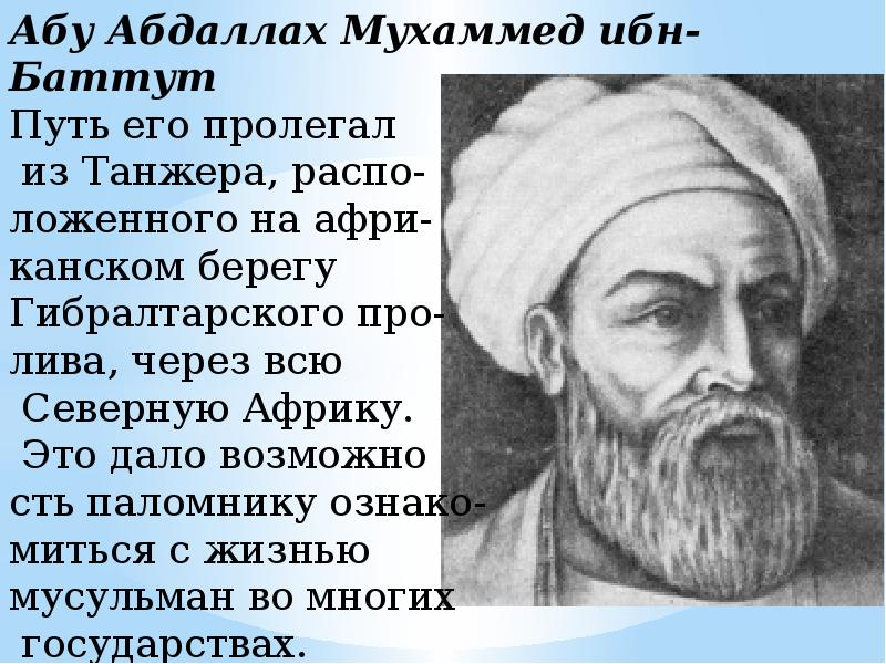 Абу Абдаллах Мухаммед ибн-Баттут Путь его пролегал из Танжера, распо- ложенного на афри- канском бер
