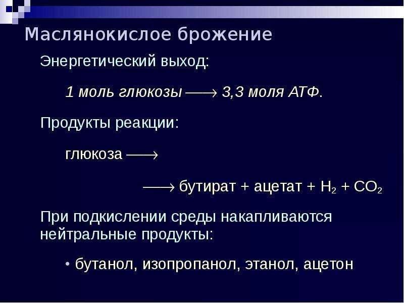 Маслянокислое брожение Энергетический выход: 1 моль глюкозы  3,3 моля АТФ. Продукты реакции: глюко
