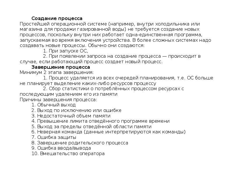 Создание процесса Простейшей операционной системе (например, внутри холодильника или магазина для пр