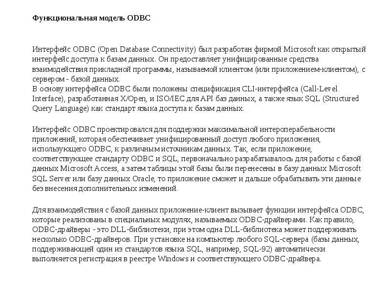 Функциональная модель ODBC Функциональная модель ODBC Интерфейс ODBC (Open Database Connectivity) бы