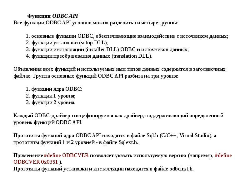 Функции ODBC API Все функции ODBC API условно можно разделить на четыре группы: 1. основные функции