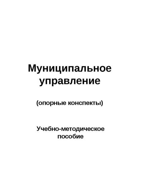 Презентация Опорные конспекты по курсу муниципального управления