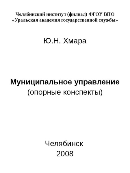 Челябинский институт (филиал) ФГОУ ВПО «Уральская академия государственной службы» Ю. Н. Хмара Муниц