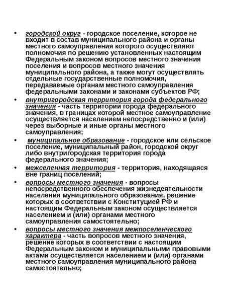 городской округ - городское поселение, которое не входит в состав муниципального района и органы мес