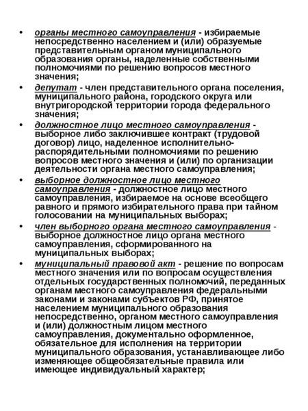 органы местного самоуправления - избираемые непосредственно населением и (или) образуемые представит