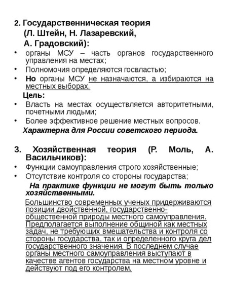 2. Государственническая теория 2. Государственническая теория (Л. Штейн, Н. Лазаревский, А. Градовск