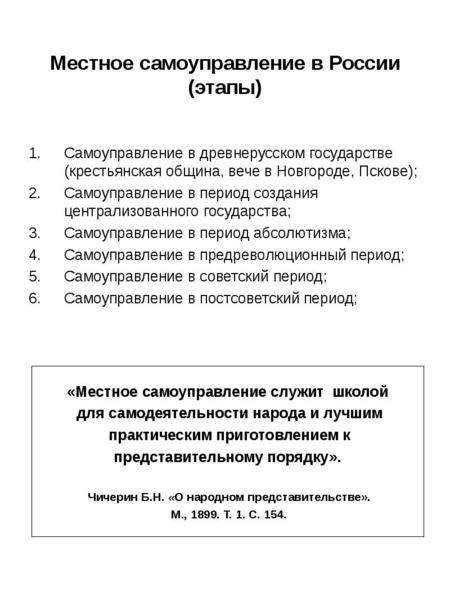 Местное самоуправление в России (этапы) Самоуправление в древнерусском государстве (крестьянская общ