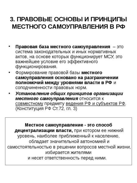 3. ПРАВОВЫЕ ОСНОВЫ И ПРИНЦИПЫ МЕСТНОГО САМОУПРАВЛЕНИЯ В РФ Правовая база местного самоуправления – э