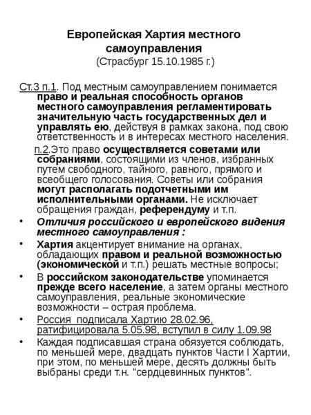 Европейская Хартия местного Европейская Хартия местного самоуправления (Страсбург 15. 10. 1985 г. )