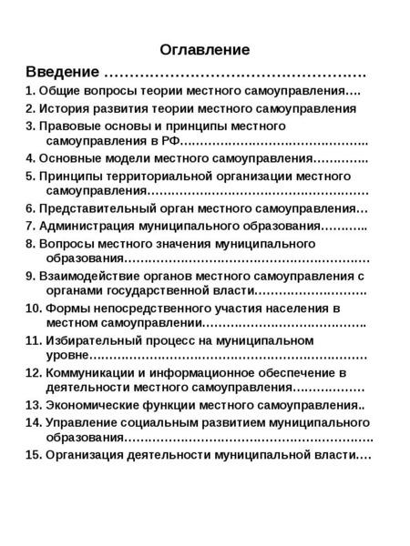 Оглавление Оглавление Введение ……………………………………………. 1. Общие вопросы теории местного самоуправления….