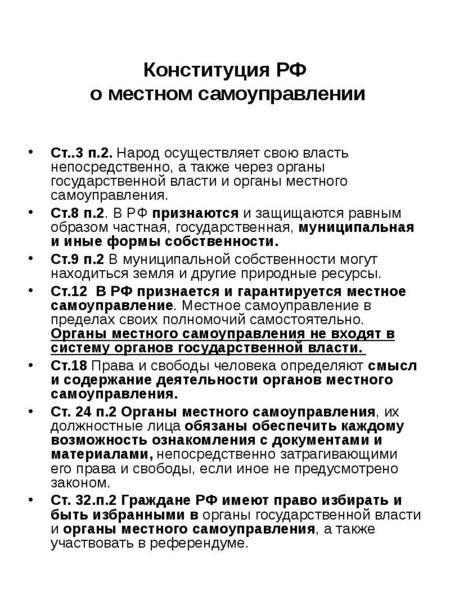 Конституция РФ о местном самоуправлении Ст. . 3 п. 2. Народ осуществляет свою власть непосредственно