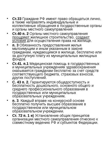 Ст. 33 Граждане РФ имеют право обращаться лично, а также направлять индивидуальные и коллективные об