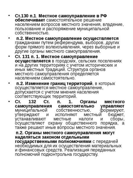 Ст. 130 п. 1. Местное самоуправление в РФ обеспечивает самостоятельное решение населением вопросов м