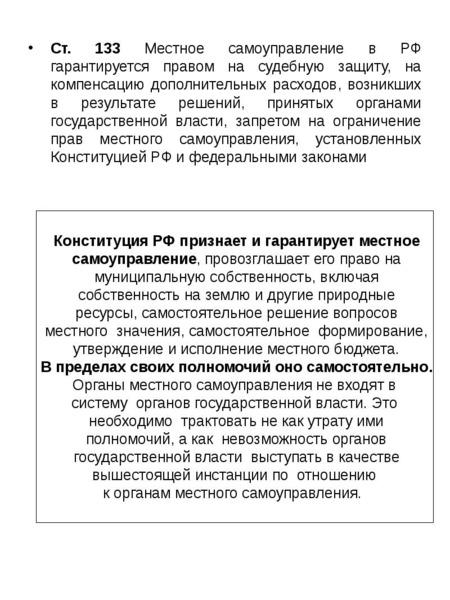 Ст. 133 Местное самоуправление в РФ гарантируется правом на судебную защиту, на компенсацию дополнит