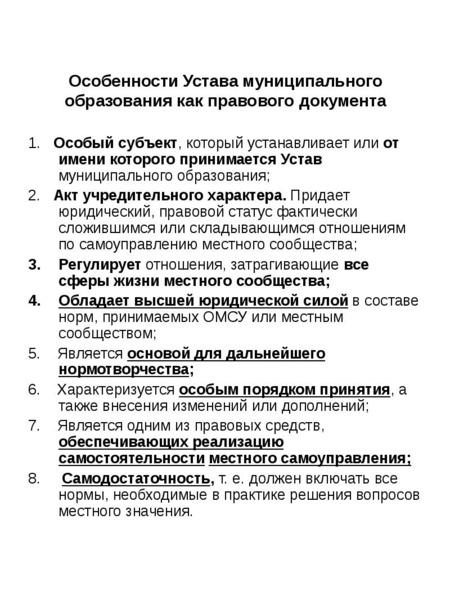 Особенности Устава муниципального образования как правового документа 1. Особый субъект, который уст