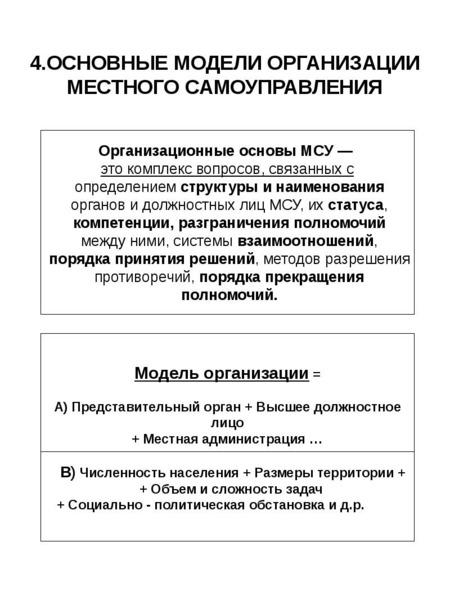4. ОСНОВНЫЕ МОДЕЛИ ОРГАНИЗАЦИИ МЕСТНОГО САМОУПРАВЛЕНИЯ